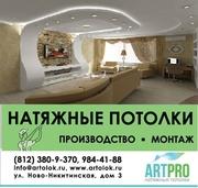 Производство и монтаж натяжных потолков