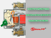 Устройство и принцип работы автоматического выключателя